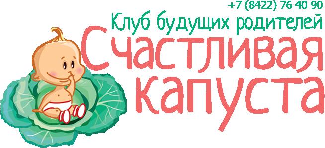 Клуб будущих родителей Счастливая капуста +7 (8422) 76 40 90