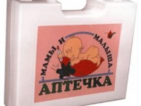 Готовимся к появлению малыша:АПТЕЧКА